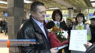 Новоуренгойский аэропорт принял 800 тысячного пассажира.(, 2014-12-23T14:19:38.000Z)