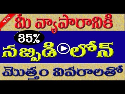 PMEGP LOAN with 35% subsidy for your business in telugu | ssi | small scale industries| VIDEO TRENDZ