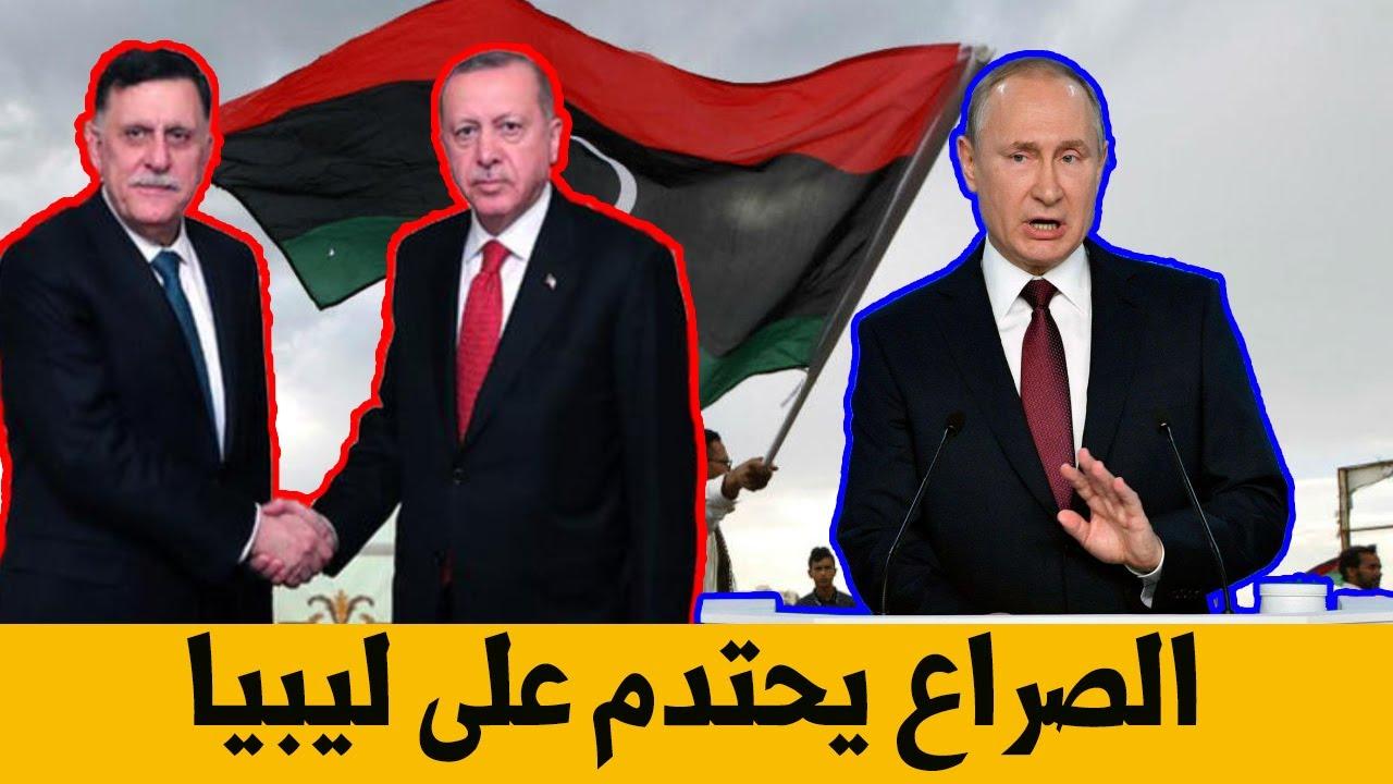 شاهد | خلاف كبير ينشأ بين أردوغان وبوتين حول ليبيا !!!تابع التفاصيل