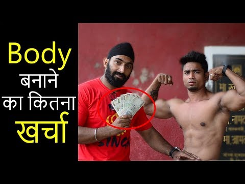 Monthly Budget For Body Building Cheap & Expensive | Fitness Fighters