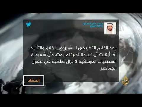 تصريحات الغانم ضد إسرائيل بين احتفاء وانتقاد  - نشر قبل 7 ساعة