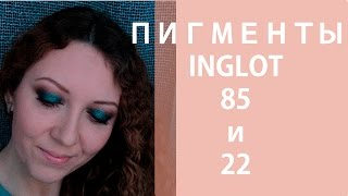 Пигменты Inglot Инглот 85 и 22 // Inglot Review with Swatches. Pigments