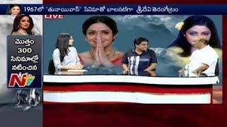 Remembering Actress Sridevi | Ali & Kodandarami Reddy Recollecting Memories with Sridevi | NTV