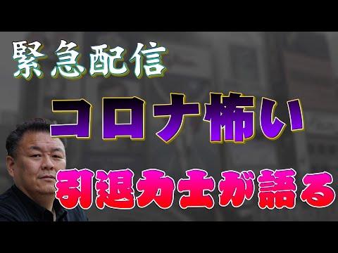 【緊急配信】コロナ怖い 引退力士が思い告白!貴闘力も涙!