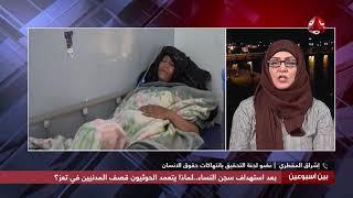 بعد استهداف سجن النساء..لماذا يتعمد الحوثيون قصف المدنيين في تعز؟ | بين اسبوعين