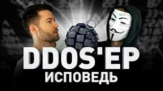 ИСПОВЕДЬ DDOS'ЕРА: КАК УБИВАЮТ САЙТЫ. Типы атак, расценки, методы защиты  | Люди PRO #43