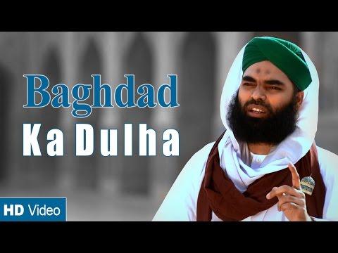 Haji Bilal Attari 2017   Baghdad Ka Dulha   New Manqabat e Ghaus e Azam   Madani Channel