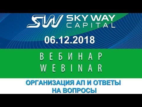 Вебинар от 06.12.2018. Организация АП SkyWay и ответы на вопросы.