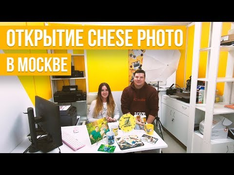 Открываем фотосалон Cheese