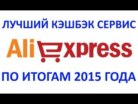 Лучший КэшБэк сервис АлиЭкспресс по итогам 2015 года | Best CashBack service AliExpress