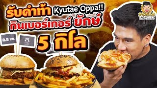 รับคำท้า Kyutae Oppa!! กินเบอร์เกอร์ยักษ์ 5 กิโล EP91 ปี2 | PEACH EAT LAEK