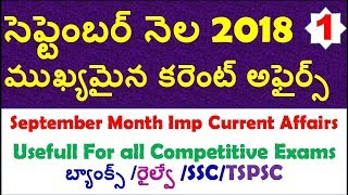 September Month 2018 Imp Current Affairs Part 1 In Telugu usefull for all competitive exams