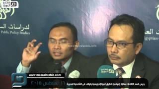 فيديو|مسؤول بسفارة إندونيسيا بالقاهرة:لا يمكن نقل تجربتنا لمصر