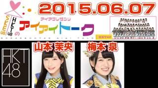 2015 06 07 SKE48 & HKT48のアイアイトーク 【山本茉央・梅本泉】