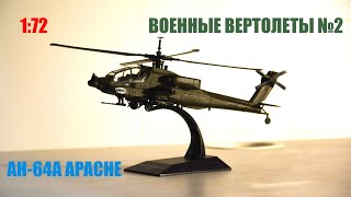 AH-64A APACHE 1:72 ВОЕННЫЕ ВЕРТОЛЕТЫ №2 DeAgostini