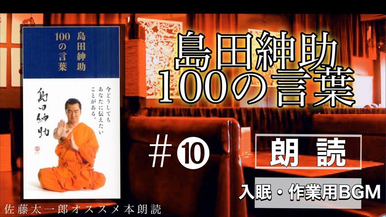【作業用・睡眠用BGM】島田紳助 100の言葉⑩ 名言集