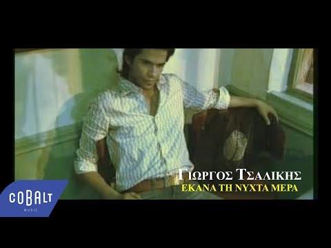 Γιώργος Τσαλίκης - Έκανα τη νύχτα μέρα   Giorgos Tsalikis- Ekana th nyxta mera - Official Video Clip
