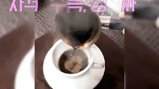 모카포트 커피추출, 커피바리스타 자격증 취득부터 카페창…