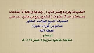 الشيخ صالح الفوزان : النصيحة بقراءة ونشر كتاب :  جماعة واحدة لا جماعات للشيخ ربيع بن هادي المدخلي