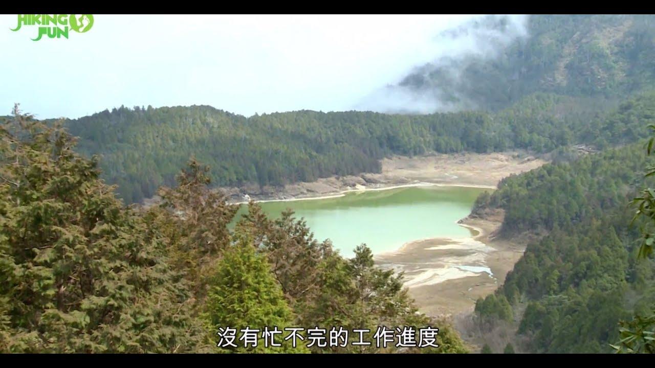 《HikingFUN健行趣》 山女孩系列首發!! 拜訪雲務上的翠綠森林 翠峰湖環山步道 《HikingFUN》Yama Girl series First!! Cueifong Lake Trails