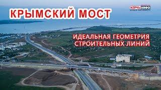 Крымский мост и эстакада на ШГС: идеальная геометрия строительных линий