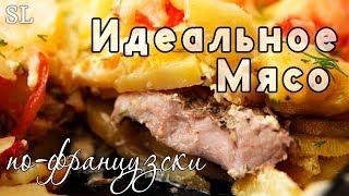 БЕСПРОИГРЫШНЫЙ Вариант ОТМЕННОГО Горячего! Любимое Мясо По-французски!