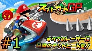 【スーパーカートGP】アプリ版マ〇オカートが難しすぎたwww #1