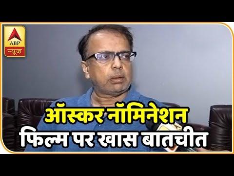 फिल्म-फेडरेशन-ऑफ-इंडिया-के-जूरी-मेम्बर-अनंत-महादेवन-से-खास-बातचीत-।-abp-news-hindi