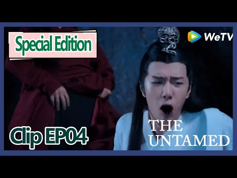 【ENG SUB 】The Untamed Special Edition Clip EP4——Lan Zhan Was Moved By Wei Ying And Spitting Blood?