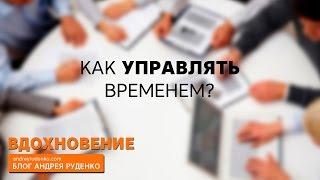 Как управлять временем Блог Андрея Руденко