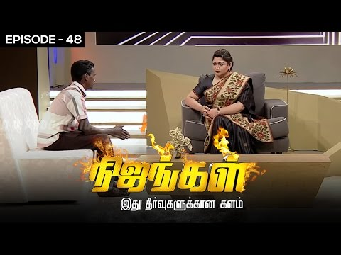 Nijangal with kushboo is a reality show to sort out untold issues. Here is the episode 48 of #Nijangal telecasted in Sun TV on 20/12/2016. We Listen to your vain and cry.. We Stand on your side to end the bug, We strengthen the goodness around you.   Lets stay united to hear the untold misery of mankind. Stay tuned for more at http://bit.ly/SubscribeVisionTime  Life is all about Vain and Victories.. Fortunes and unfortunes are the  pole factor of human mind. The depth of Pain life creates has no scale. Kushboo is here with us to talk and lime light the hopeless paradox issues  For more updates,  Subscribe us on:  https://www.youtube.com/user/VisionTimeThamizh  Like Us on:  https://www.facebook.com/visiontimeindia