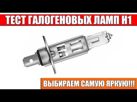 Тест ламп H1