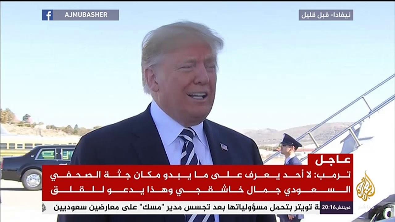 ترمب : لست راضيا عن موقف السعودية من وفاة خاشقجي