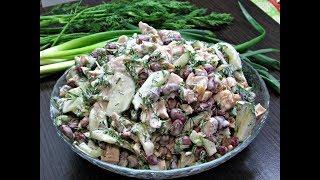 """Салат за 5 МИНУТ!!!Сытный и вкусный салат """"Фасолька""""#salad for 5 minutes"""