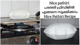 Perfect Nice Pathiri Recipe in malayalam| How to store nice pathiri in fridge| No fail Recipe