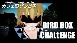 【BIRD BOX CHALLENGE】目隠しをして愛犬のもとにたどり着けるか!?!?【バードボックスチャレンジ】