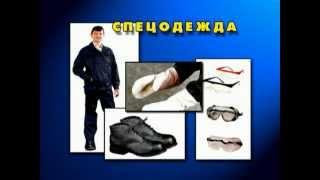 Видео инструкция по охране труда при работе с инструментом