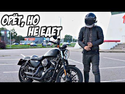 Для Новичков, Девушек и Хипстеров Harley Davidson Iron 883