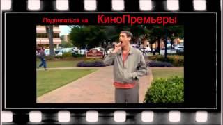 Тупой и еще тупее 2.Трейлер HD на русском.