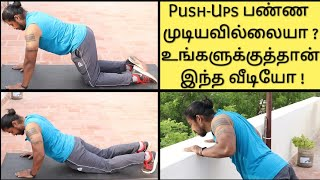 How To Do Push-Ups In Tamil  Easy Way To Do Push Ups In Tamil  How to Do Push-Ups for Beginners