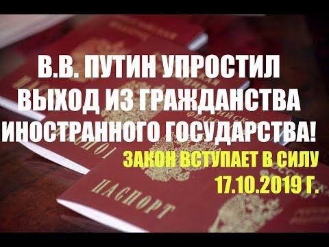 В.В. Путин упростил выход из гражданства другого государства. Новый закон.17.10.19 г. Фмс. юрист.