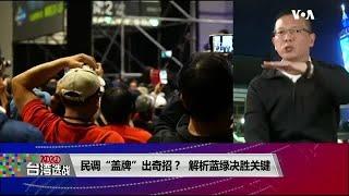 《2020台湾选战》特别节目(2019年12月30日)