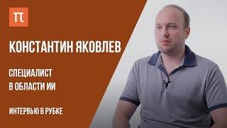 Интервью со специалистом в области ИИ Константином Яковлевым // Live