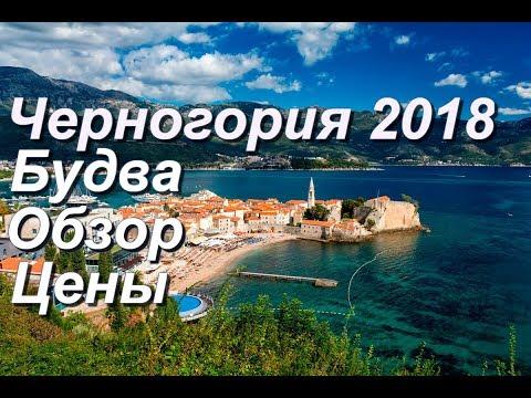 """Черногория, Будва. Обзор отеля """"Александр"""", обзор города, цен, пляжей и развлечений. Июль 2018"""