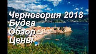 Черногория Будва Обзор отеля Александр обзор города цен пляжей и развлечений Июль 2018