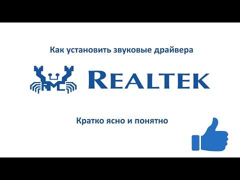 """Как установить звуковые драйвера """"Realtek 2.81"""""""