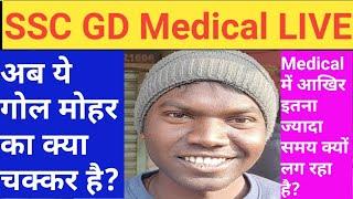 SSC GD Medical Live; ssc gd medical live, ssc gd medical live video, ssc gd medical live 2015, ssc g