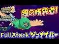 【ポケモンUSUM】影縫いで敵を射止める…!翠の暗殺者ジュナイパー【ウルトラサン/ウルトラムーン】