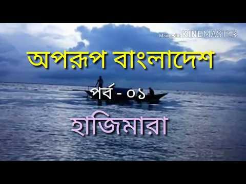 Oporup Bangladesh, part -01, hazimara,raipur,laxmipur.