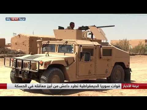 قوات سوريا الديمقراطية تطرد داعش من أبرز معاقله في الحسكة  - نشر قبل 4 ساعة